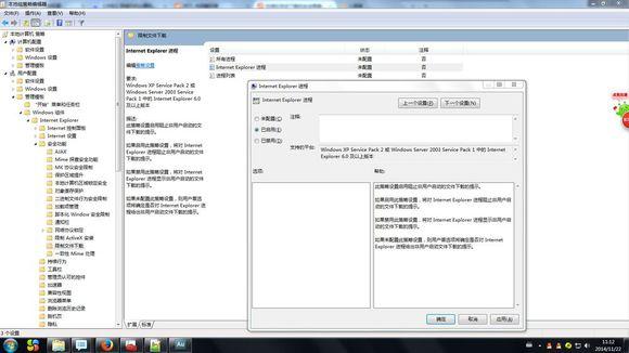 杜绝IE自动下载的安全隐患