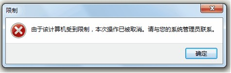 office办公套件出现:由于本机的限制,该操作已被取消 ,解决办法