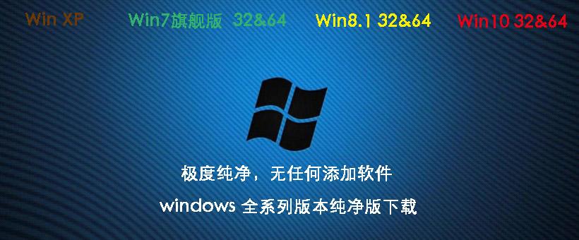 windows全系列纯净版系统(目前上传网盘的有win7 32&64  win10 64,其余的等待上传)