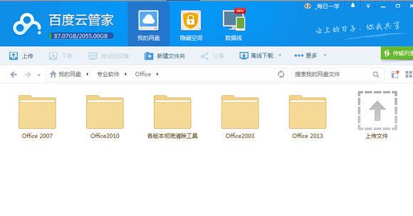 Office 精心整理,各个版本激活从2003-2016专业版