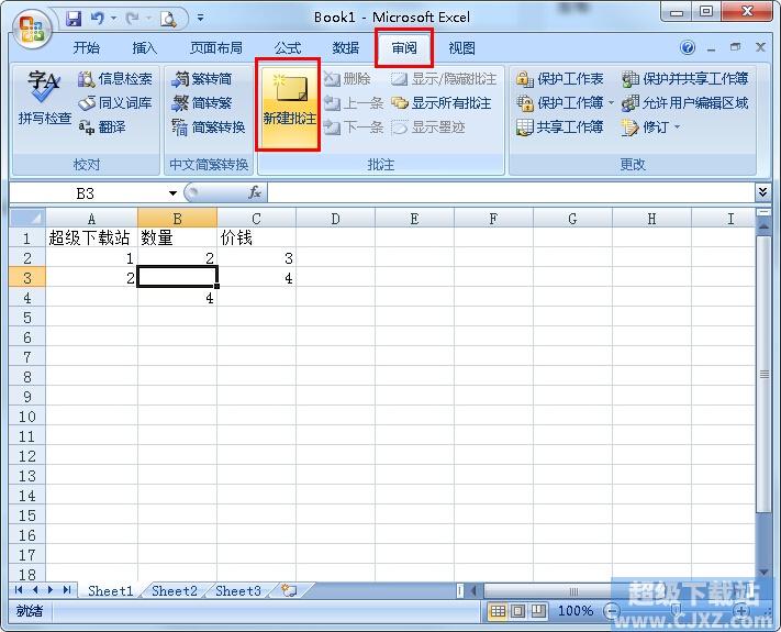 Excel如何新建格式化批注