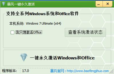 汇聚所有windows版本激活,一键激活win7 win8 win10