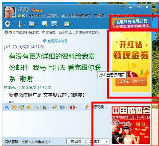杀手锏 彻底干掉QQ聊天窗口广告