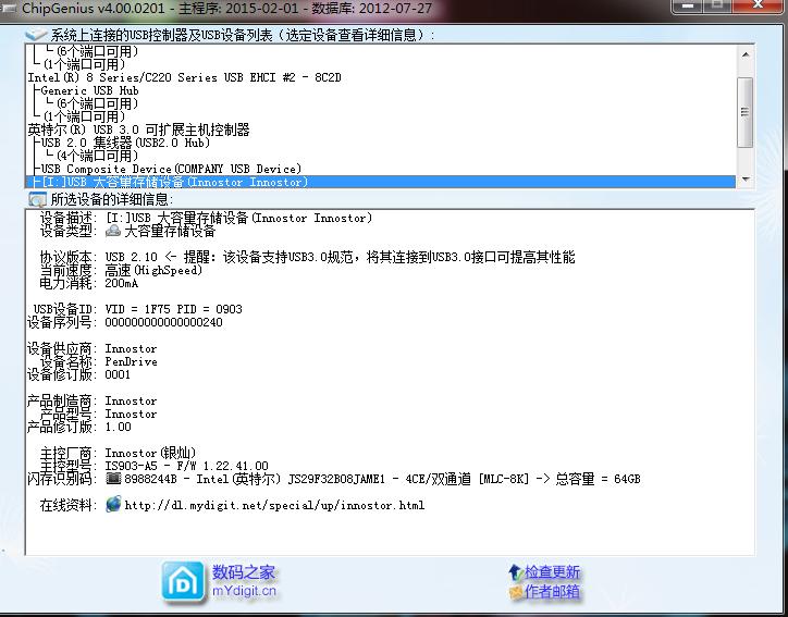 U盘主控检测工具(来自数码之家)