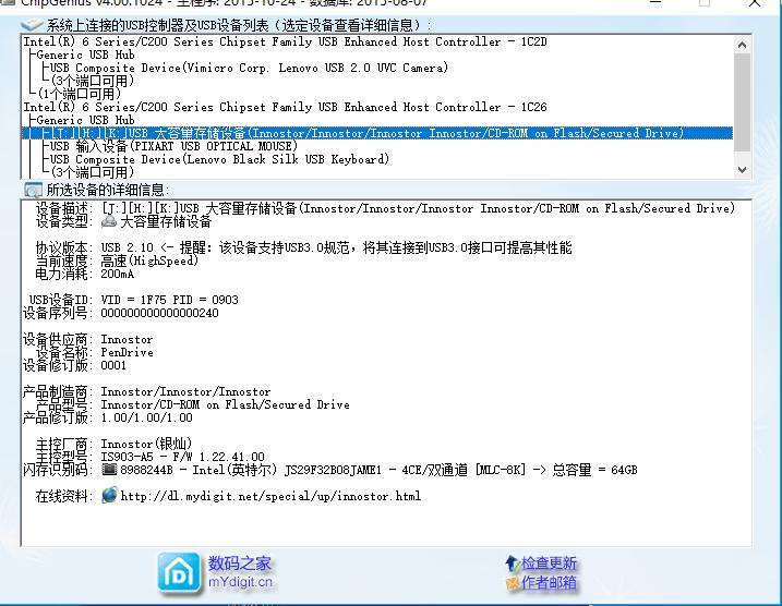 银灿主控U盘加密(工具来自U盘量产网)