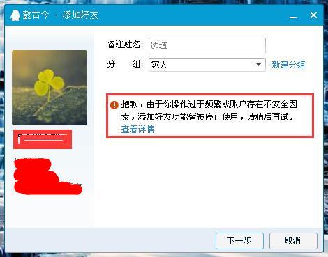 QQ添加好友功能暂被停止使用后如何添加好友
