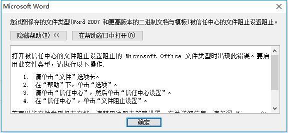 被信任中心文件阻止导致word2010无法保存的解决方法