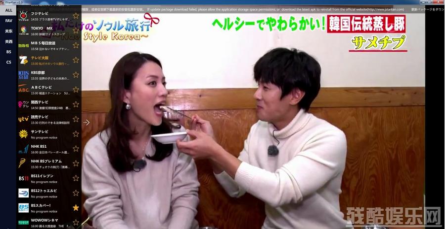 怎么看日本电视台? JStarKan 软件帮你实现