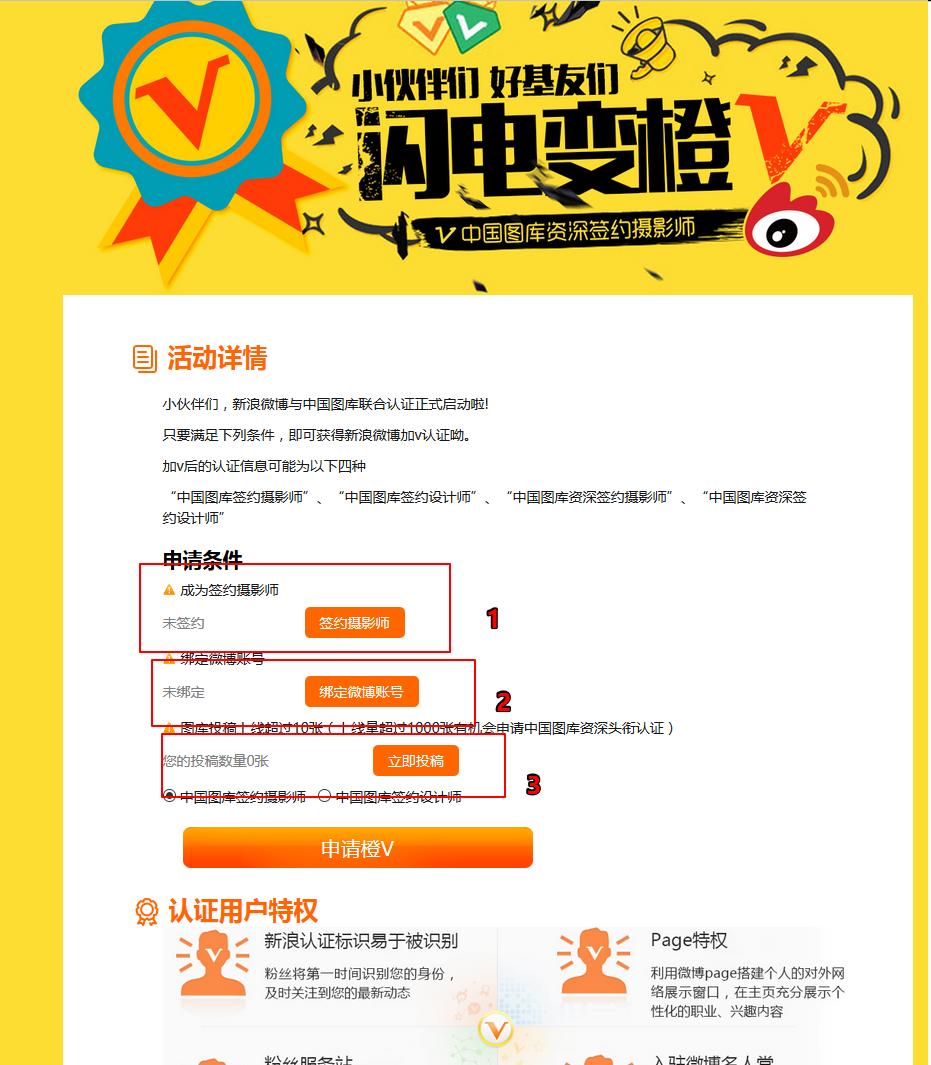 利用中国图库快速给微博加橙V认证