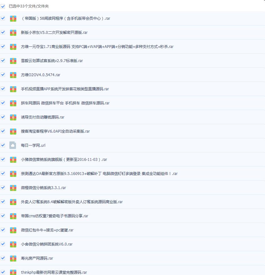 各类精品网站源码出售下载,淘宝客,商城,微分销,一元购等