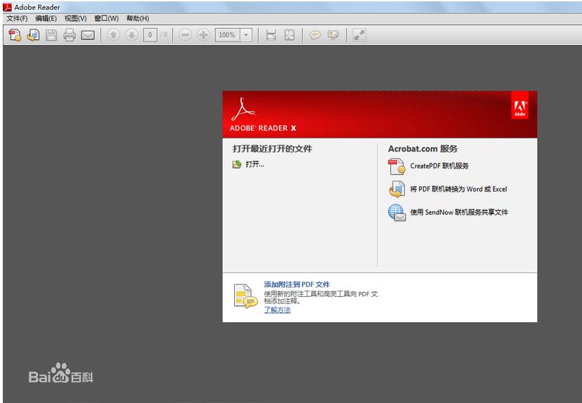 几个比较简单易用的PDF (Portable Document Format) 另外附上增效工具!