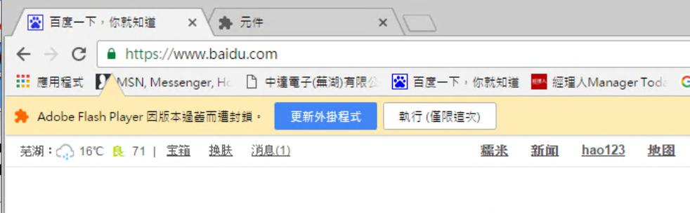 快速解决chrome浏览器(谷歌浏览器)提示Adobe Flash Player因过期而遭到阻止