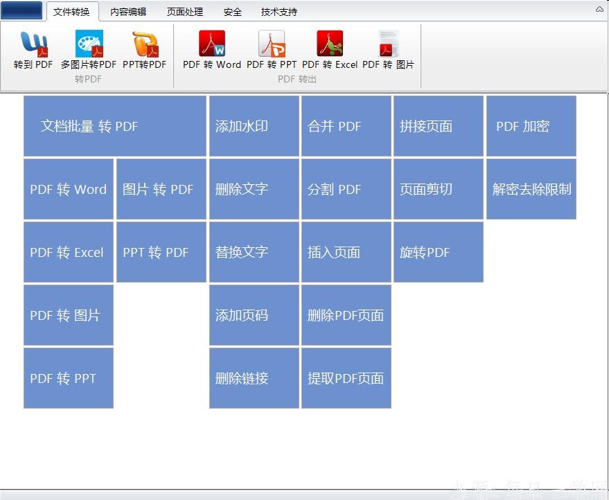 PDF转word工具破解版