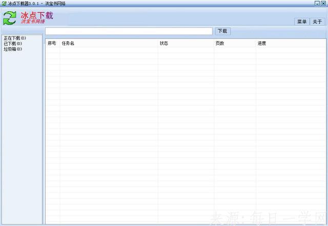 冰点文库下载器v3.1.9 去广告版及单文件