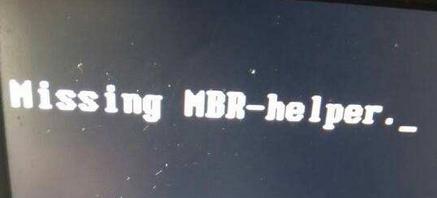 开机显示missing mbr-helper怎么办?
