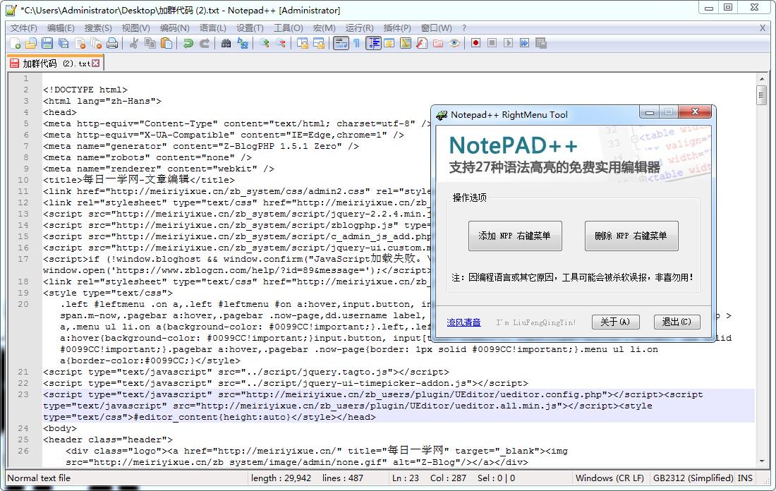 写代码神器Notepad++ 7.4.0中文优化增强版