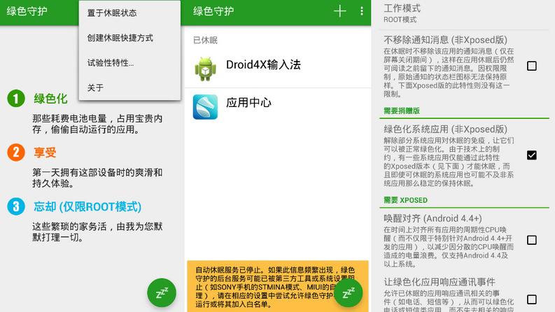 绿色守护 v3.4.2 正式版及完整解锁捐赠版