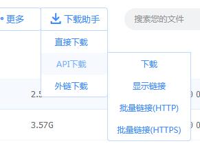 破解百度网盘使用浏览器下载大文件无需跳转客户端,可使用迅雷或idm等工具直接下载百度网盘