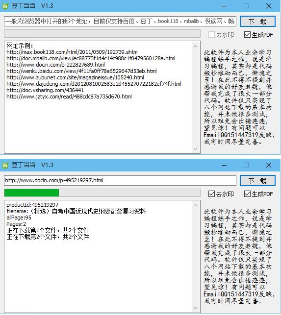 【更新】豆丁当当文档下载工具