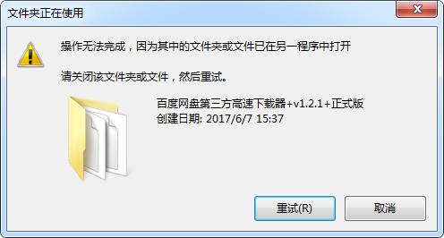 unlocker 右键解锁文件夹,实现强制删除