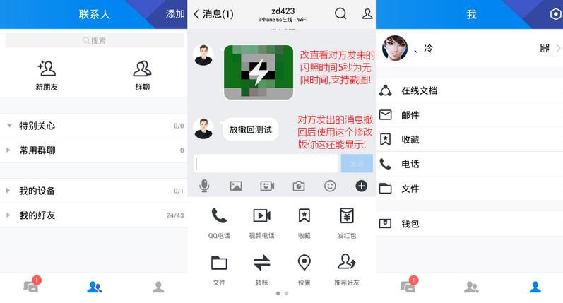 安卓TIM QQ1.1.5.1682精简特别版