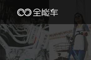 下载免费骑任意单车三天。一份押金,畅骑任意品牌共享单车