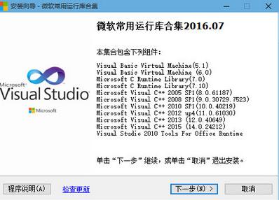 windows vc vb vs等运行库合集