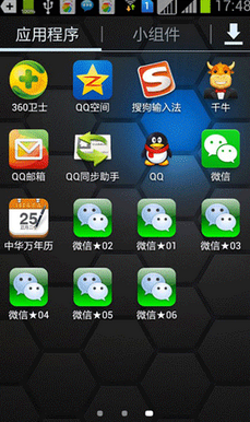 微信多开安卓版,最高可开6个