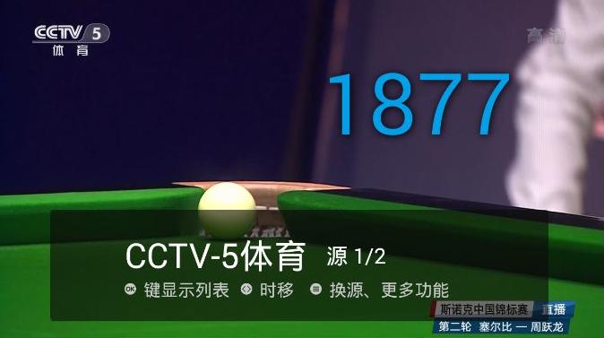 适合智能电视和电视盒子的直播软件
