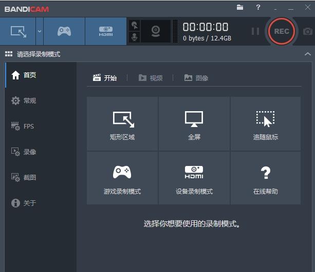 视频录制神器Bandicam 4.0.0.1331 绿色便携版特别版