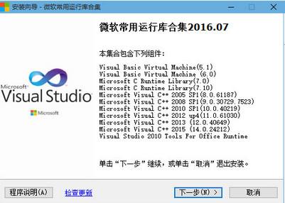 微软运行库合集 2017年9月8号更新
