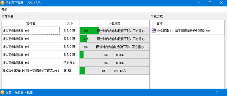 如何下载网页视频?乐影音下载器 v5.8.0.0 帮助您
