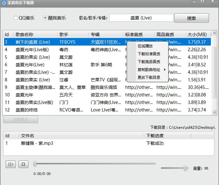 茉莉音乐下载器 v2.8.1 支持下载收费歌曲