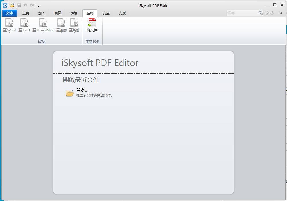 【iskysoft PDF editor】PDF编辑修改转换word,ppt神器