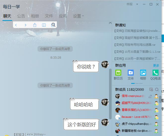 群主管理可撤回版QQ