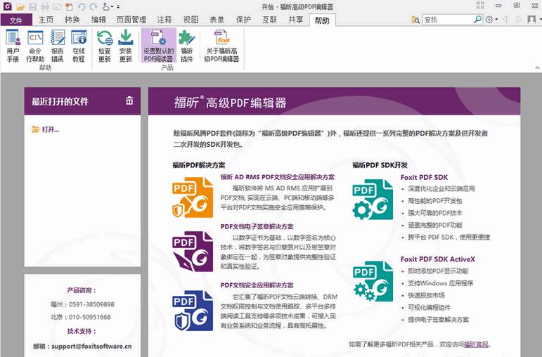 福昕PDF编辑器绿色便携版下载 破解永久授权 无试用期限