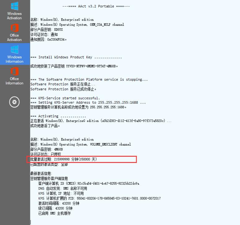 AAct激活工具汉化版,可激活所有windows及office版本