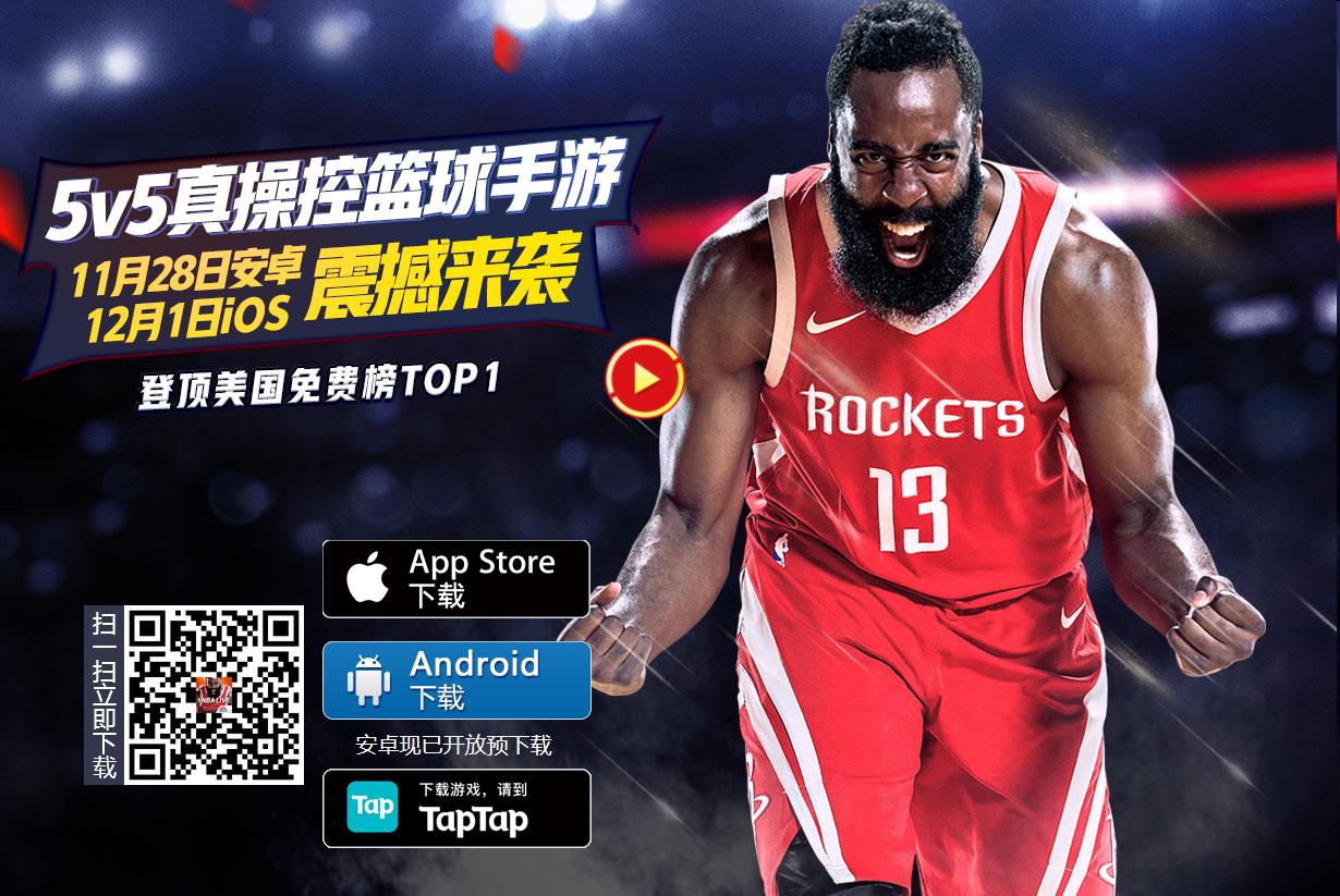 篮球迷的福音,NBA Live手游上线