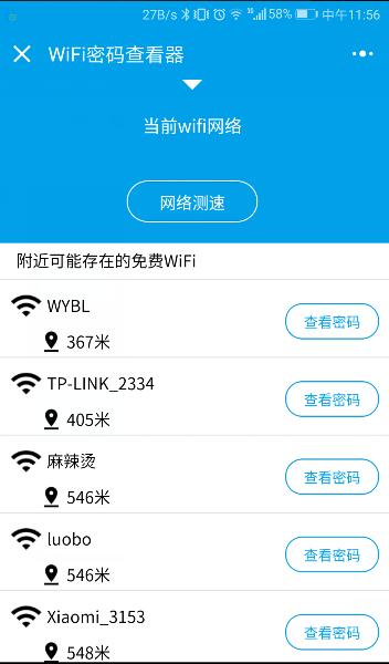 微信小程序,可直接查看附件wifi密码