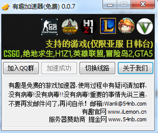 image.png 绝地求生加速器免费版,另支持CSGO,H1Z1,GTA5等 游戏相关