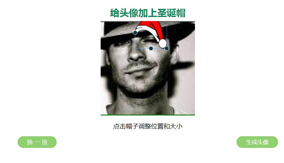 微信官方说了,要圣诞帽的自己去做,别艾特他了