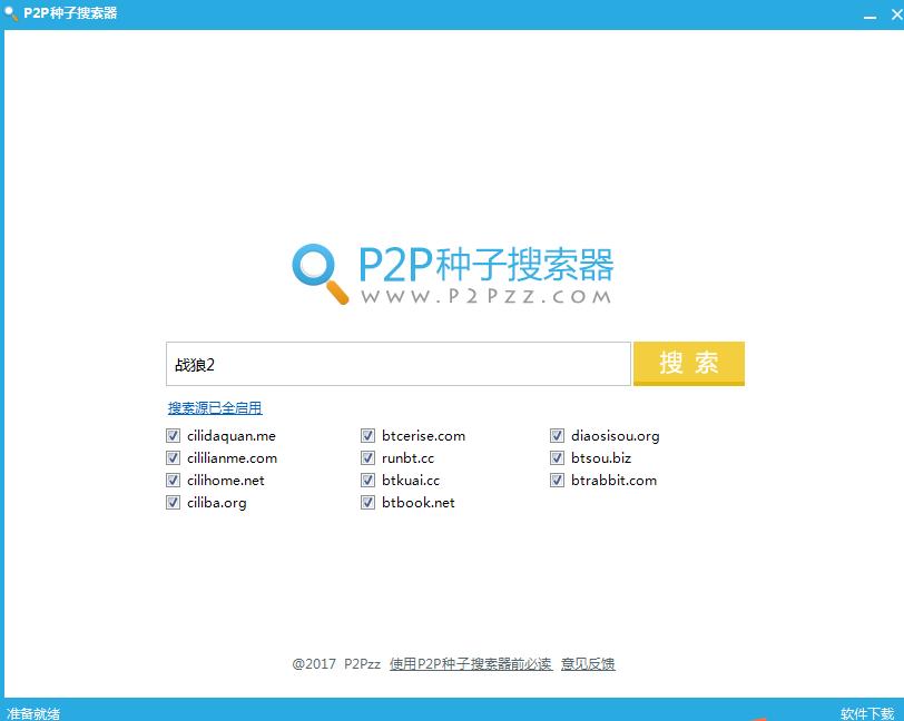 另一款P2P种子搜索神器,仅3m