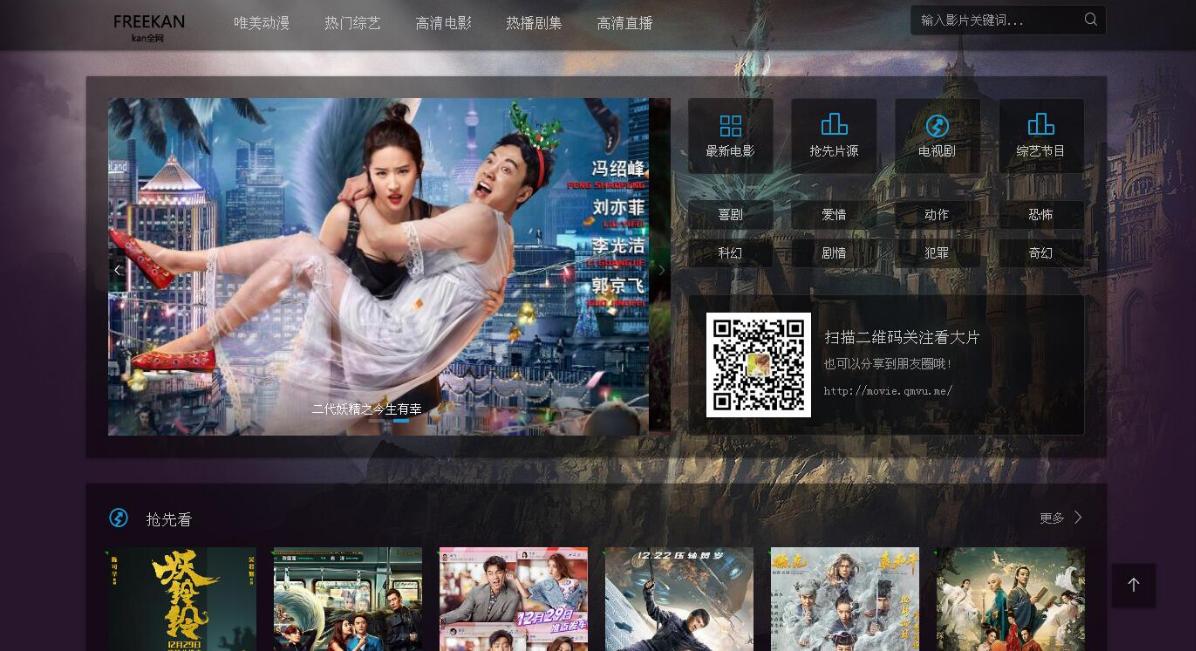 影视网站源码,自动采集,freekan_v3.0.1