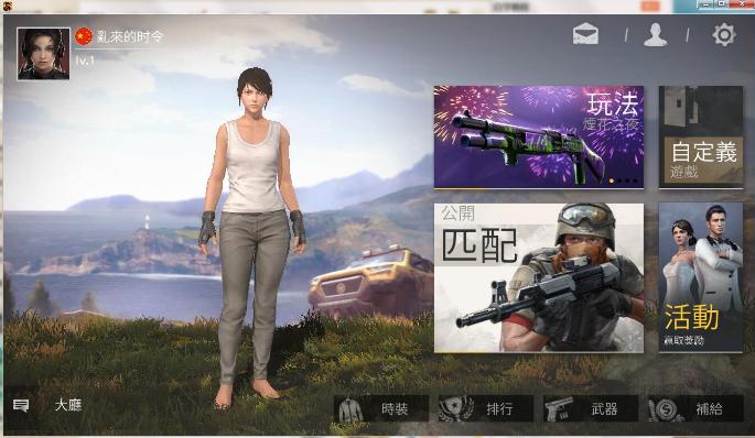 国际版荒野行动PC版