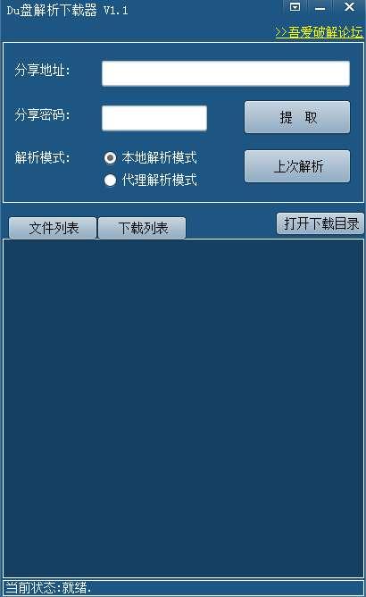 Du盘解析下载器V1.1,一键解析网盘地址,高速下载