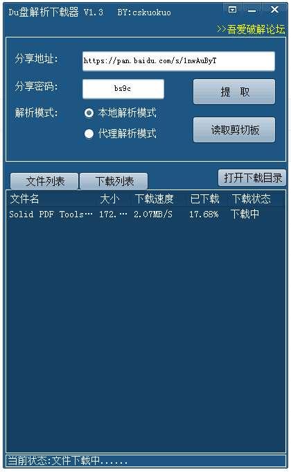Du盘解析下载器V1.3,一键解析网盘地址,高速下载