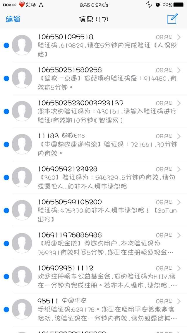 野心安卓短信轰炸机 诸多接口 效果绝对给力