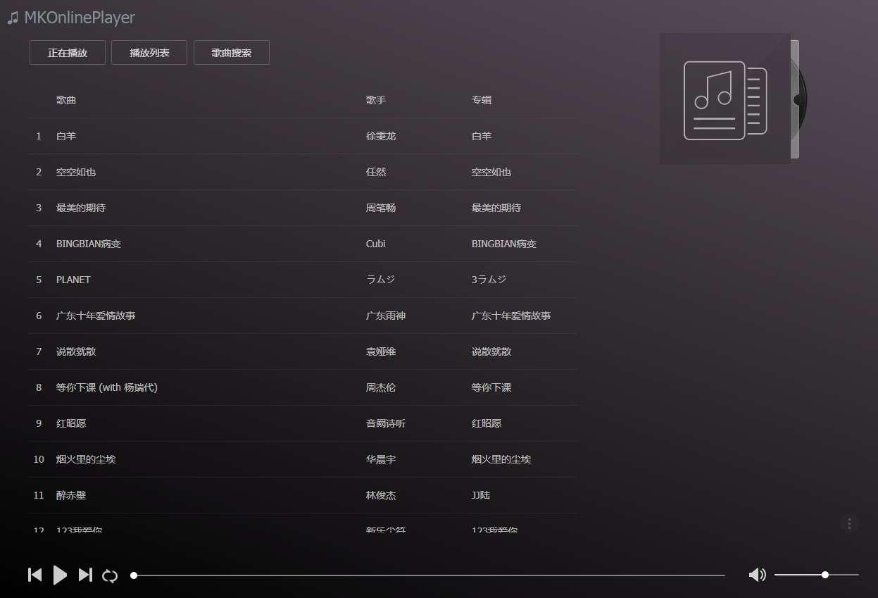 MKOnlinePlayer v2.4 在线音乐源码