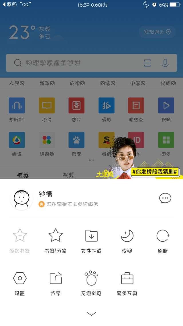 IOS版QQ浏览器 8.2 已上架 App Store 第三方网页免流