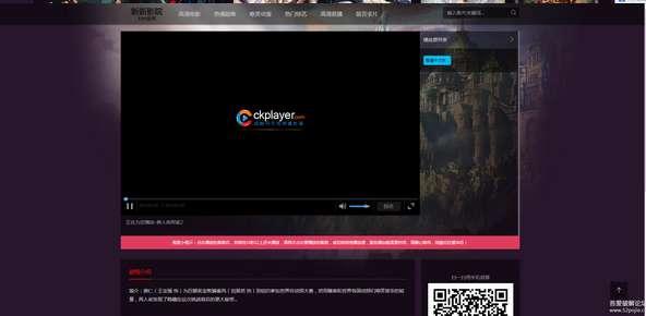 影视网站源码,自动采集,freekan_v3.3. 源码下载 第2张